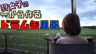 #1【女子風呂】狩女子、ドラム缶風呂を作る!A woman tried to make a drum can bath【アウトドア】