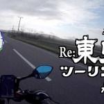2019 Re:東北ツーリング #30 十和田〜七戸〜野辺地〜横浜町 / CB400SF