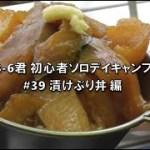 #39 漬けぶり丼 編 B-6君 初心者ソロデイキャンプ