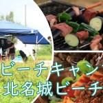 初めてのキャンプで映える料理作ろう♪in 沖縄 北名城ビーチ