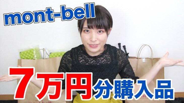 【総額7万円越え!】mont-bellで爆買い!購入グッズ紹介【モンベル】