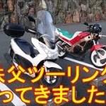 秩父 バイク弁当 ツーリング行ってきました!