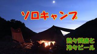 心癒ソロキャンプ ~ 熱々鶏唐と冷々ビール ~