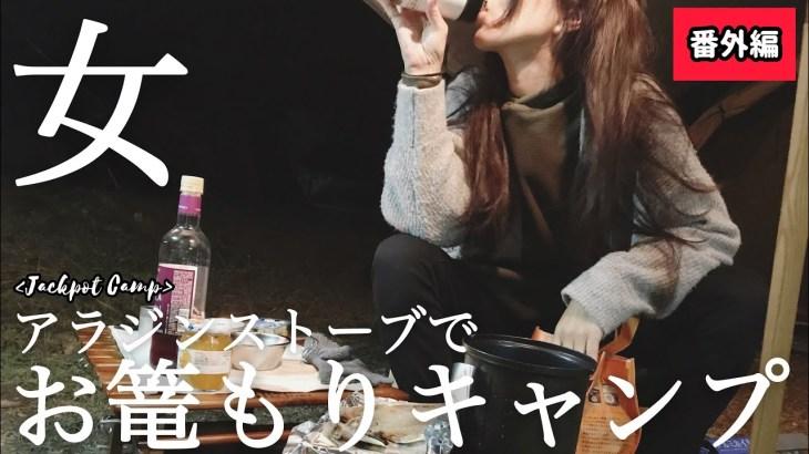 【女キャンプ】アラジンストーブでお篭もり泊(個々キャンプ番外編)