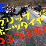 【ハイグリックvsスポーツタイヤ】つるつる坂対決(ACTツーリング)