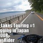 富士五湖ツーリング#1 – 山中湖と吉田のうどん / GSX-R1000R【モトブログ】