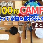 【100均】大量購入したキャンプグッズ!使う物と使わない物に分けてみる【ダイソー&セリア】