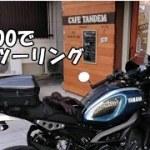 【モトブログ】#15.XSR900でライダーズカフェツーリング! CAFE TANDEM編【XSR900】