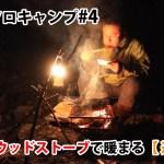 ソロキャンプ#4 チゲ鍋とウッドストーブsで暖まる道志の森キャンプ場