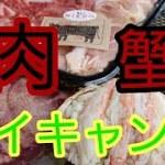 【デイキャンプ 】BBQしてきました😋金沢で一番おしゃれな精肉店『NIKUO』