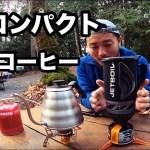 【キャンプ道具】オススメのコーヒーギア!!//JETBOILの使い方。