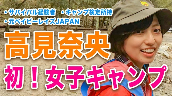 高見奈央、女子キャンプします。【前編】
