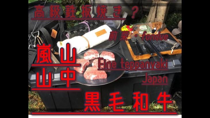 #焚き火 #アウトドア料理 #鉄板焼き 嵐山 山中で贅沢に高級鉄板焼き♫ 焚き火料理は最高に贅沢です。