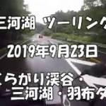 【 モトブログ 】 三河湖 ツーリング ~ くらがり渓谷 ・ 三河湖 ・ 羽布ダム ~
