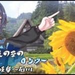 2019 真夏の昼のロンツー第二章 岐阜~石川【ツーリングに行こうぜ、NM4と!】