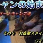 【キャンプ】南那須オートキャンプ場で冬キャン その3 お座敷スタイルワイルド焼きを食す