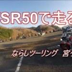 【モトブログ】 ヤマハ YSR50で走る  ならしツーリング 宮ケ瀬湖 空冷YZ バイク レストア
