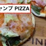 【キャンプ】【料理】キャンプで簡単ミニピザ!! 休日のモーニング料理ルーティーン