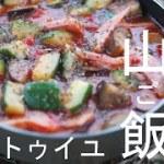 【山フライパンで作る】ラタトゥイユ(登山、キャンプ等で役立つ簡単山ご飯レシピ)