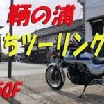 鞆の浦へ楽しくぼっちツーリングしてきた【CB750Fでモトブログ#151】