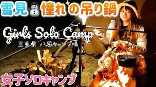 【女子ソロキャンプ】サーカスTCにピッタリの新ギアで男前キャンプしてきたよ【八風キャンプ場】後編