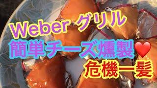 【チーズ&ソーセージ燻製】Weberグリル料理