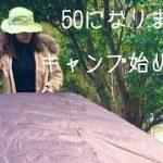 【女キャンプ】中高年で初心者タープを張る
