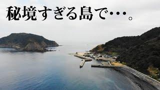 島民25人の秘境すぎる離島で真冬の釣りキャンプ②【九州一周釣り旅】#24