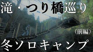 #50【Hidex Camp】無料キャンプ場で冬ソロキャンプ(前編)_滝・つり橋巡り_大柳川渓流公園20200223