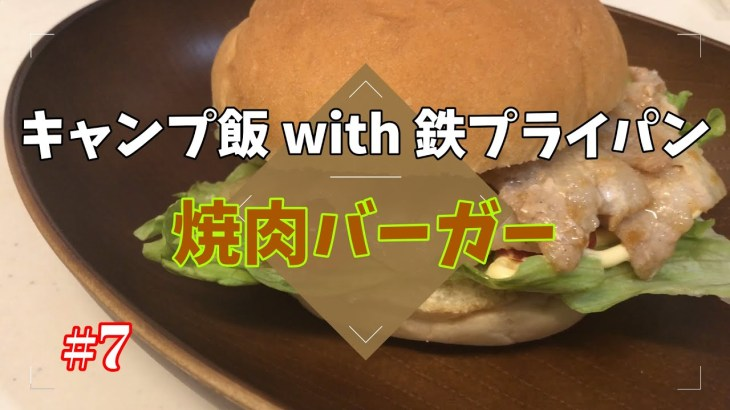 【キャンプ料理】鉄フライパンを使ったキャンプ場でも作れるレシピ ~焼肉バーガー~#7【キャンプ飯】
