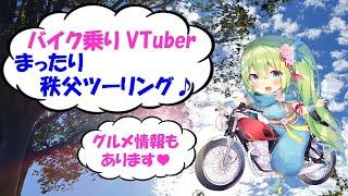 【バイク女子】秩父ツーリング【バイク乗りVTuber】