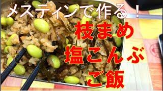 【おうちでアウトドア料理】カンタン!ウマすぎ!コンビニ食材縛り!えだ豆塩こんぶご飯!!