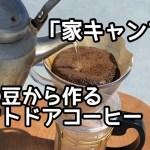 【家キャンプ】生の豆から作るアウトドアコーヒー