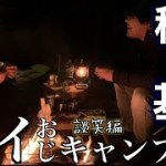 【キャンプ】春の秘密基地でキャンプ キャンプ料理で美味しい朝食 #ガイおじキャンプ