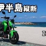 2020 紀伊半島縦断(潮岬)ツーリング Z125PRO EP3
