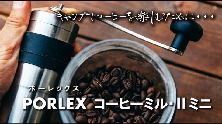 キャンプコーヒー用にポーレックスのコーヒーミル2ミニを購入【PORLEX】