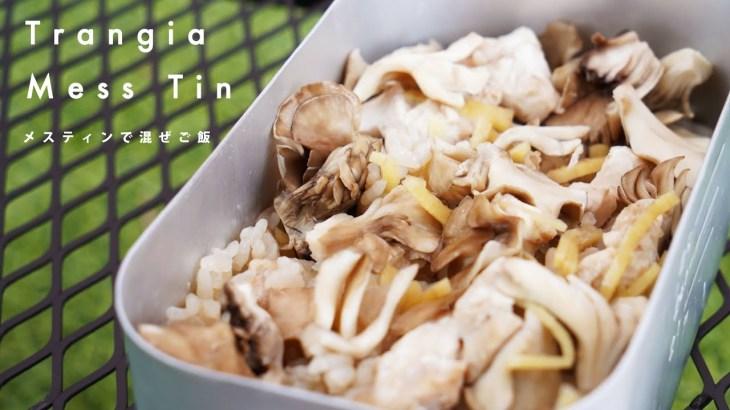 【庭キャンプ料理】メスティンのシーズニングから混ぜご飯作り Trangia Mess Tin