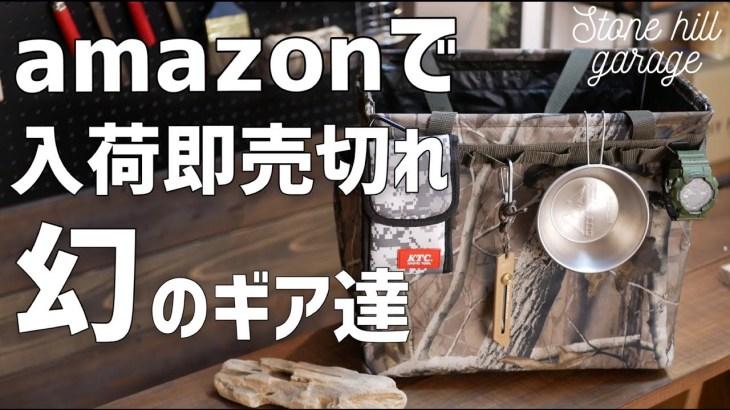 初心者キャンプ道具アマゾンで即売切れ激安コスパ最強ギア