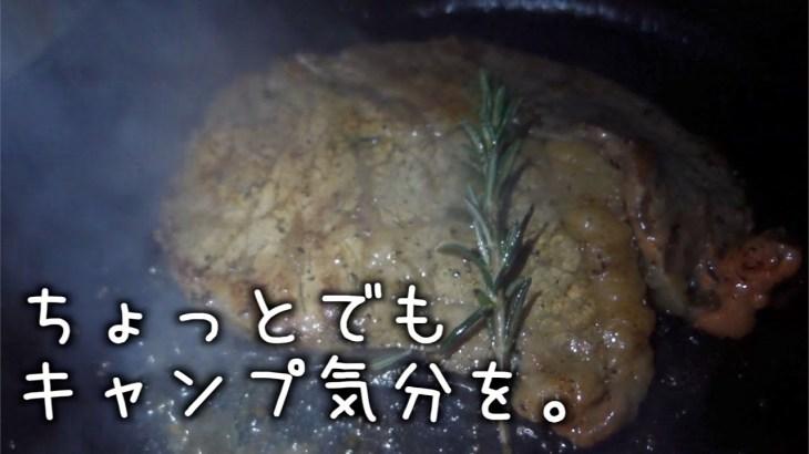 【キャンプ】焚き火でお肉を焼きながら近況報告。