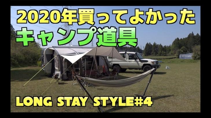 おすすめキャンプ道具2020!ロングステイキャンプのレイアウト!