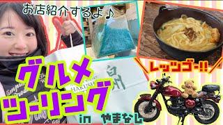 【モトブログ】美味いもの巡り?!山梨ツーリング☆【エストレヤ】