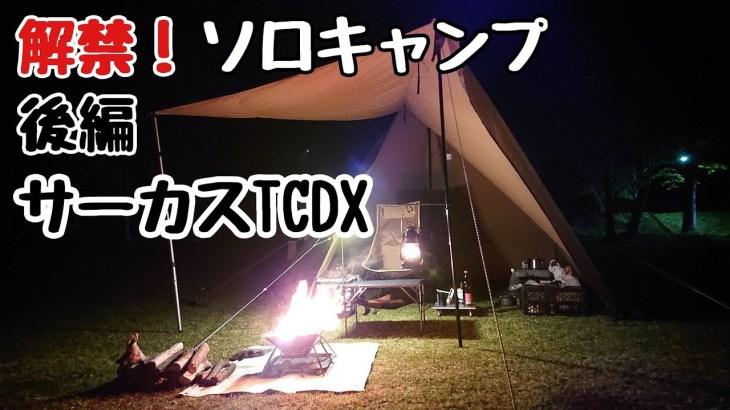 解禁!ソロキャンプ 後編 サーカスTCDXで快適キャンプ 緊急事態宣言解除!