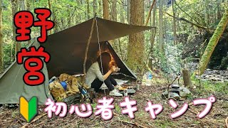 【野営】バンドック ソロベース 初心者  夫婦キャンプ