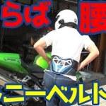 【バイク腰痛軽減】キドニーベルトでツーリングでの腰痛を軽減☆安くて効果(大)