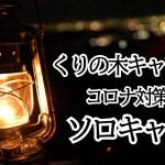 ソロキャンプ/くりの木キャンプ場/コロナ対策/コロナ対策キャンプ/アヒージョ/夜景