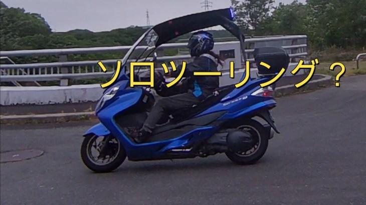 屋根付きバイクでソロツーリング?