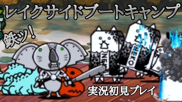 にゃんこ大戦争 レイクサイドブートキャンプ 新たな敵「メタルコアラッキョ」登場!