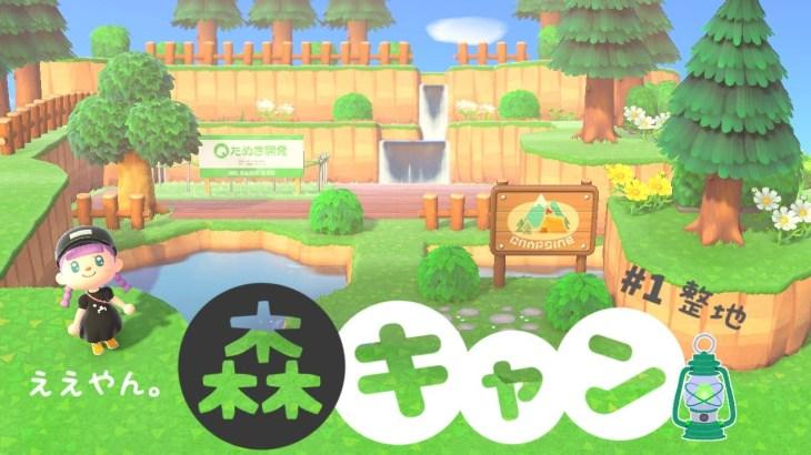 【あつまれどうぶつの森】11日目 森に囲まれたキャンプサイトを作りたい。【ゆっくり実況】【あつ森】