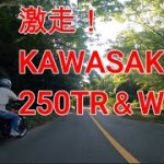 【250TR】カワサキ250TR、W1SA、SR400ツーリング