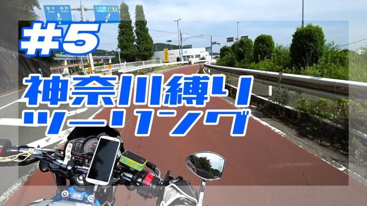 神奈川縛りツーリング #5 山北町~小田原市【モトブログ】